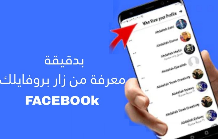 معرفة من زار بروفايلك على الفيس بوك بدون برامج mbc55 facebook