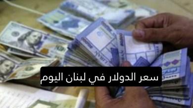 سعر الدولار في السوق السوداء في لبنان اليوم مقابل الليرة اللبنانية