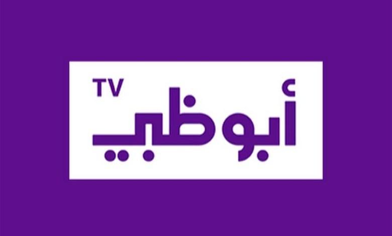 مواعيد عرض مسلسلات رمضان 2021 المصرية على قناة ابو ظبي مع التردد