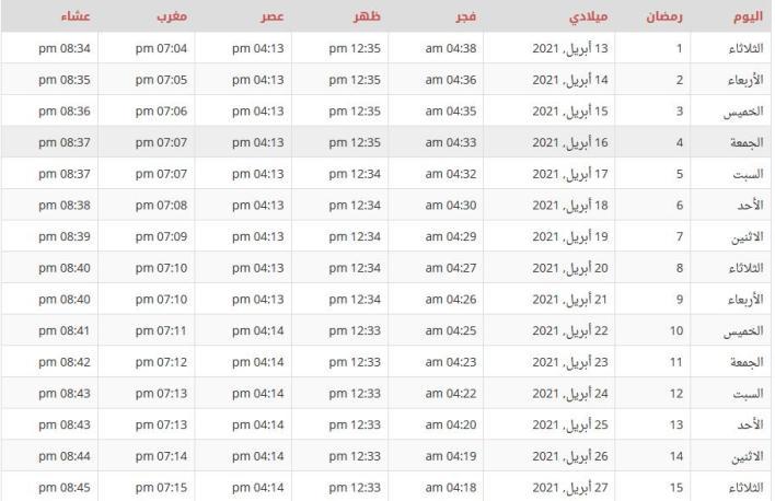 امساكية رمضان 2021 دمشق