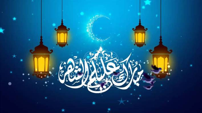 رسائل تهنئة رمضان 2021