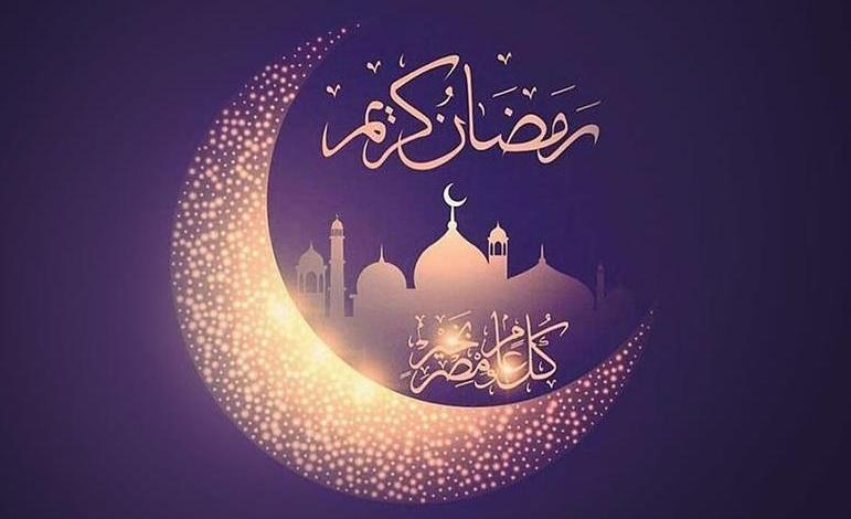 تهنئه بمناسبه شهر رمضان 2021