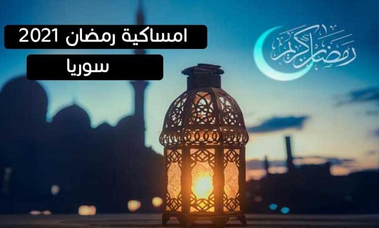 امساكية رمضان 2021