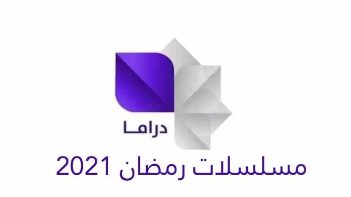 مسلسلات رمضان 2021 مواعيد قناة سوريا دراما يعاد