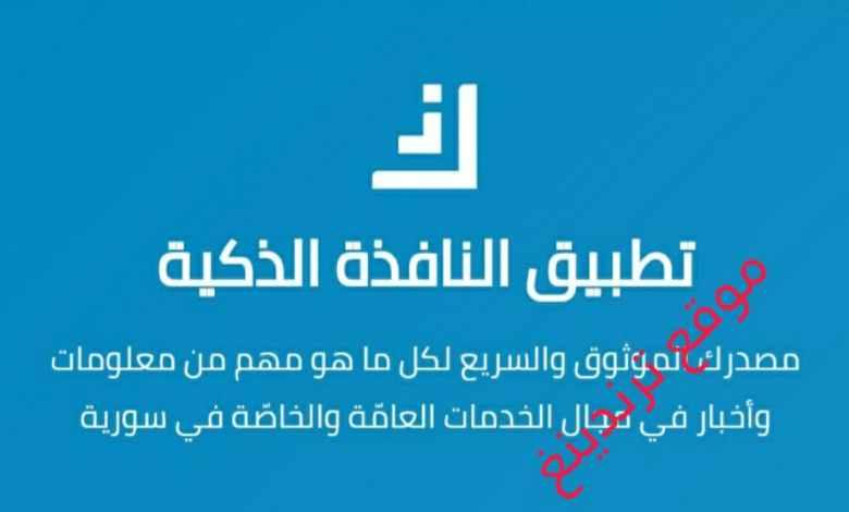 تطبيق النافذة الذكية طريقة تفعيل خدمة الدفع الالكتروني الرقمي الجديدة في سوريا لـ سيرتيل و MTN
