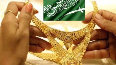 كم سعر الذهب في السعودية اليوم .. أسعار الجرام بيع وشراء 2021