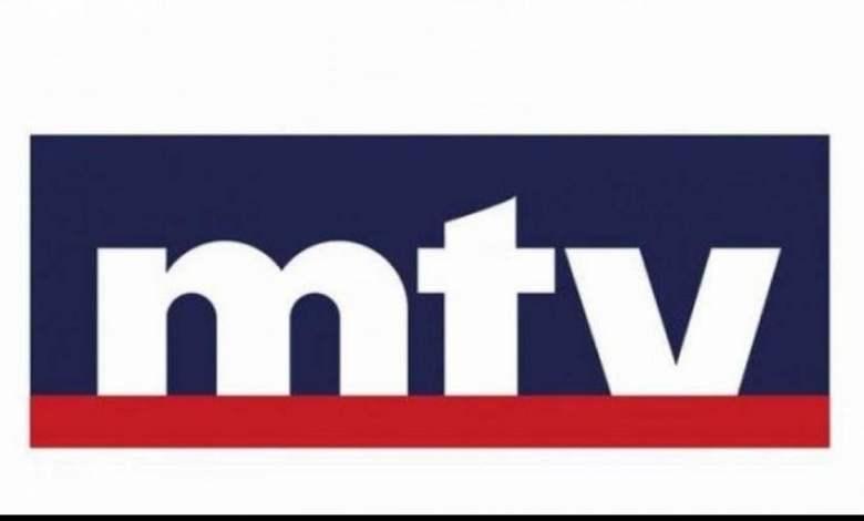 تحديث تردد قناة MTV اللبنانية على عرب سات و الـ هوت بيرد