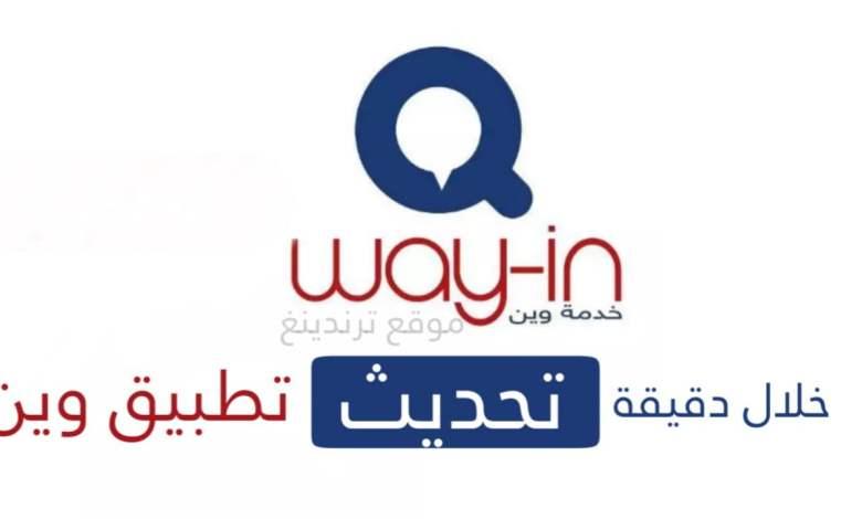 تحديث برنامج وين 2021 .. تنزيل تطبيق وين تكامل سوريا اخر نسخة برابط مباشر