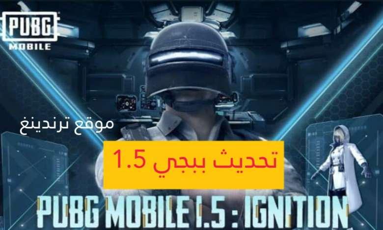 تحميل تحديث ببجي موبايل الجديد pubg mobile إصدار 1.5 يوليو 2021 المستقبل
