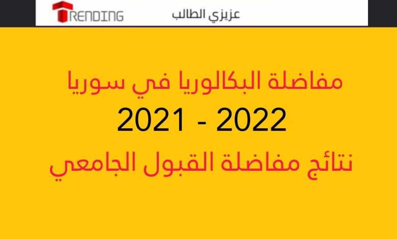 مفاضلة البكالوريا في سوريا 2021 – 2022 ..نتائج مفاضلة القبول الجامعي