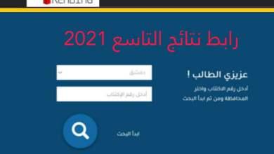 رابط نتائج التاسع في سوريا 2021 .. موقع وزارة التربية السورية