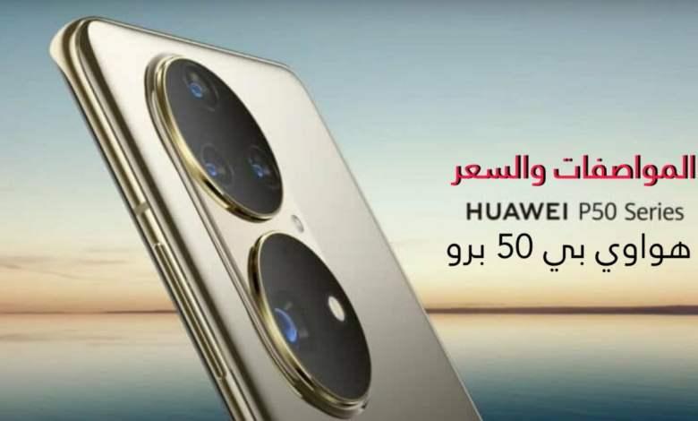 مواصفات وسعر وموعد إصدار هاتف هواوي الجديد بي 50 برو - Huawei P50 Pro