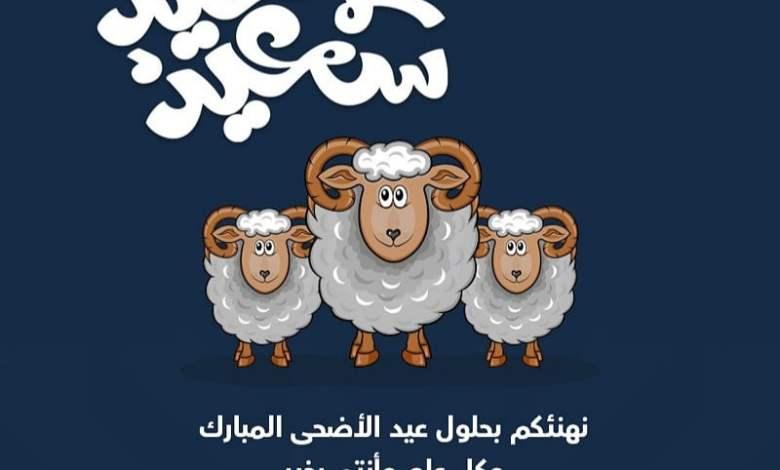 رسائل تهنئه عيد الأضحى جديدة 2021 .. عيد أضحى مبارك 1442 .. مسجات بمناسبه العيد
