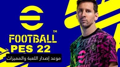 بيس 2022 PES : موعد إصدار لعبة eFootball للكومبيوتر والأندرويد مجانا كاملة