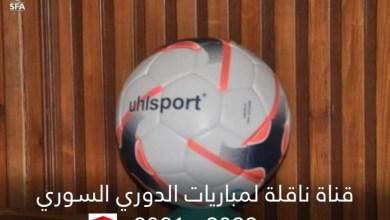 تردد قناة ناقلة لجميع مباريات الدوري السوري 2021 - 2022