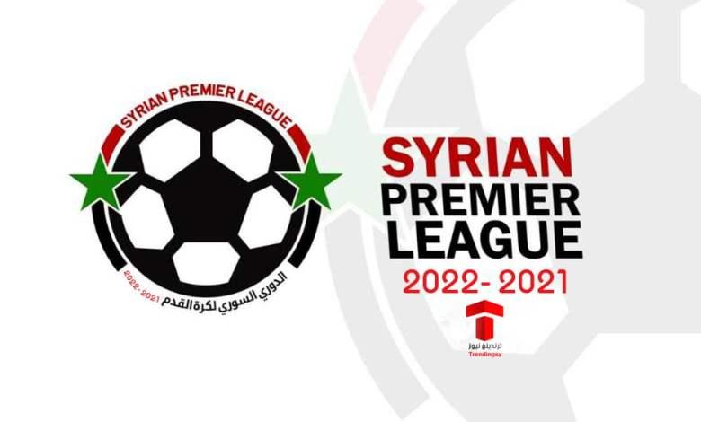 قرعة الدوري السوري الممتاز لموسم 2021 – 2022 ..جدول المباريات