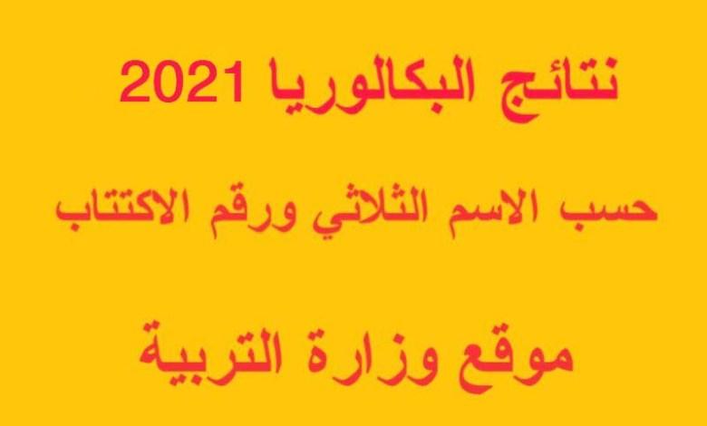 نتائج امتحانات الشهادة الثانوية في سوريا 2021 نتيجة البكالوريا المهنية والزراعية موقع وزارة التربية السورية