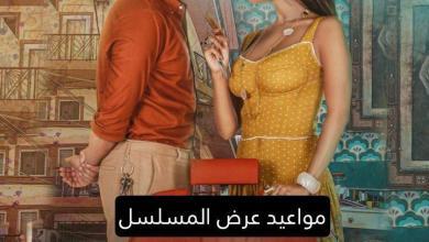 مواعيد عرض مسلسل صالون زهرة والقنوات الناقلة بطولة نادين نسيب نجيم ومعتصم النهار