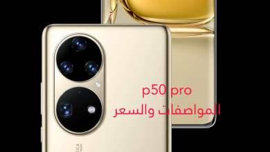 رسميا .. مواصفات وأسعار هاتف هواوي بي 50 برو - HUAWEI P50 Pro