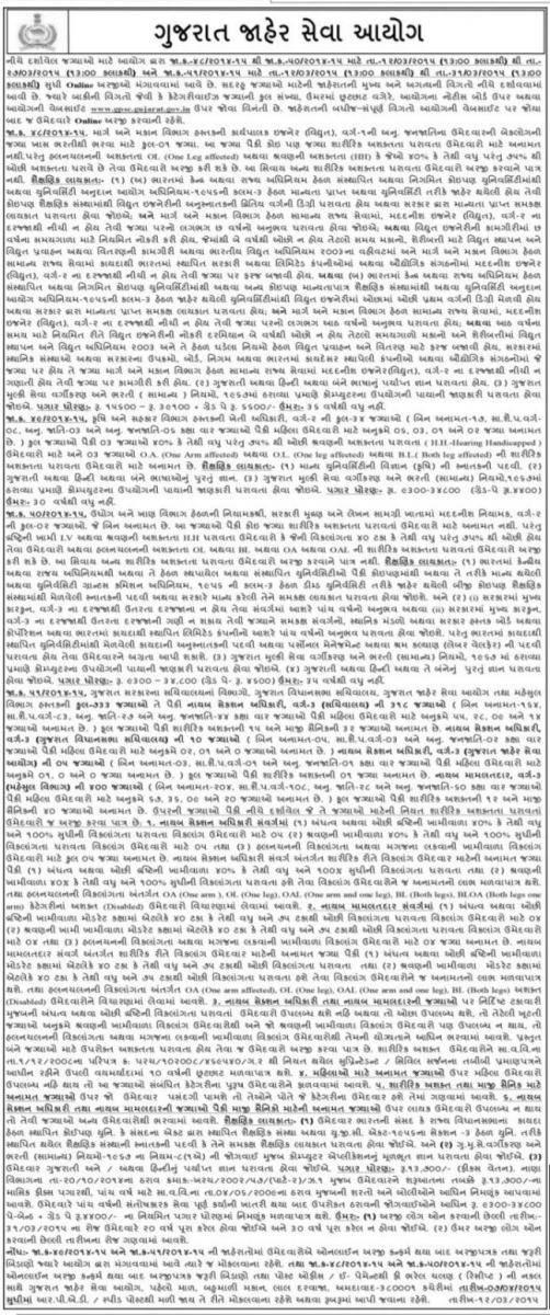 GPSC Recruitment 2015: Dy. S.O, Dy. Mamlatdar 733 posts