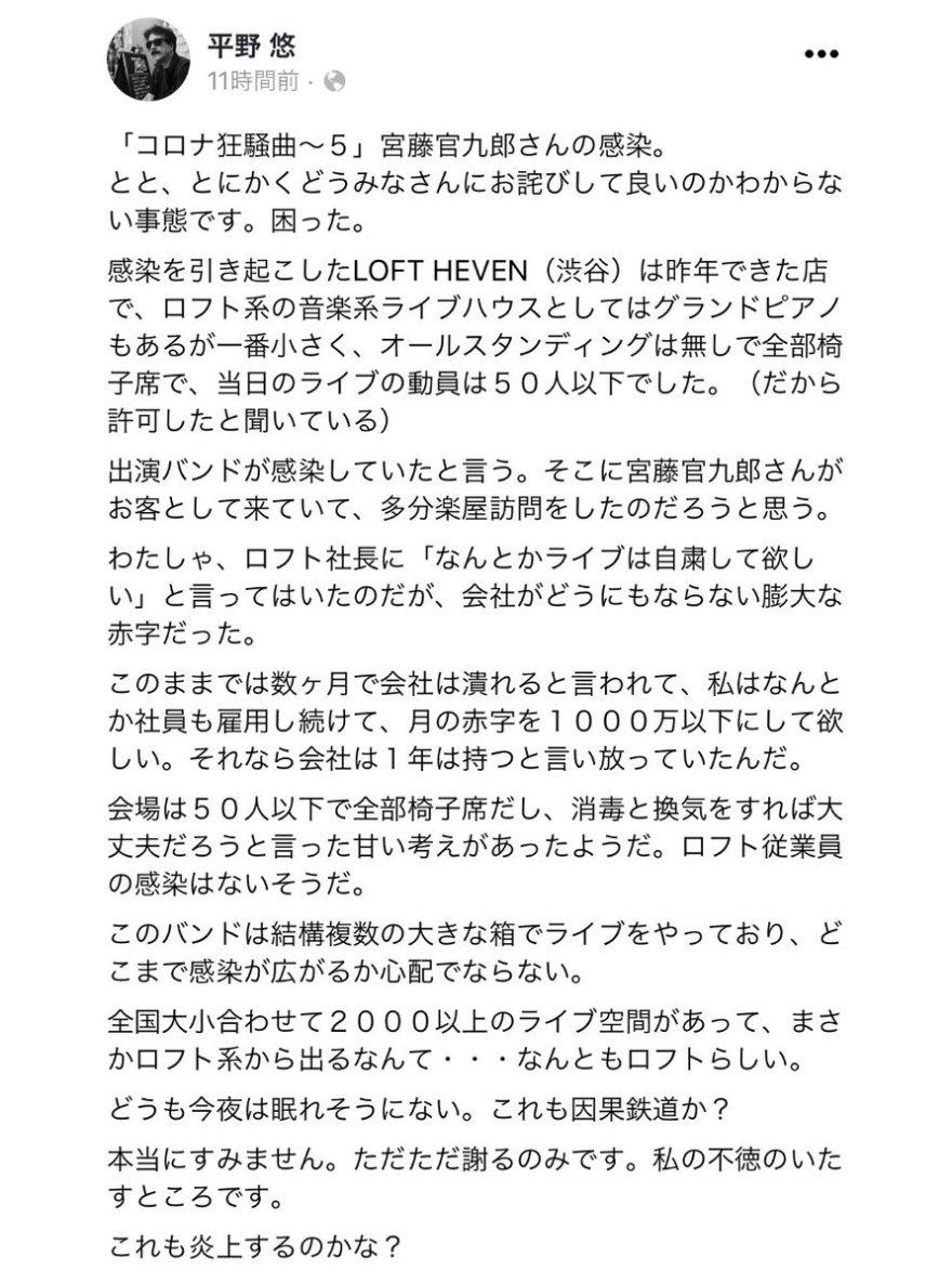平野悠 ブログ