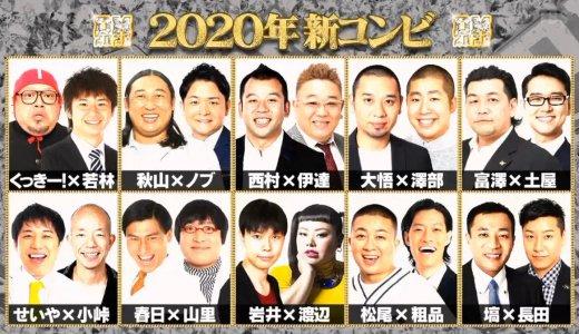 【2chまとめ】ドリームマッチ2020 お笑い 春日×山里【Twitterまとめ】