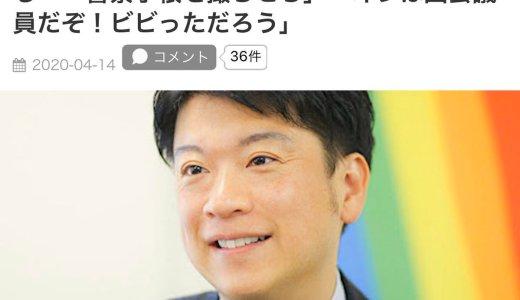 【2chまとめ】石川大我参院議員が新宿2丁目で大げんか!?