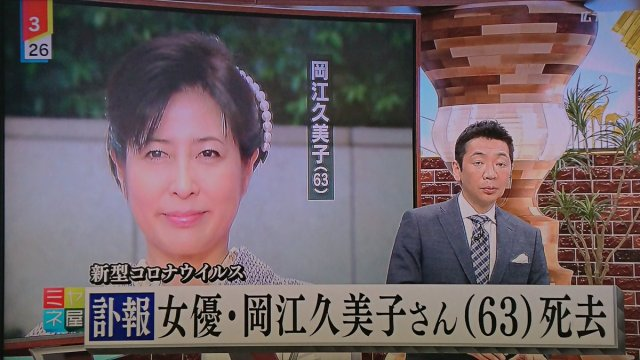 岡江久美子 コロナ