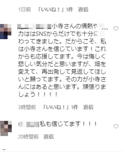 田中みな実写真集編集者小寺智子が解雇処分された本当の理由は?