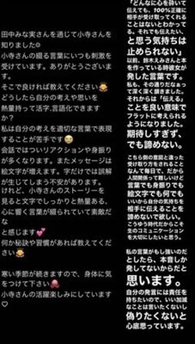 小寺智子インスタ