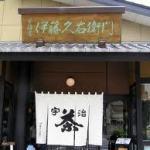 京都旅行のお土産は 宇治の老舗 伊藤久右衛門