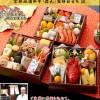 2016年 京都のおせち料理 自宅で京懐石が味わえる人気のおせち