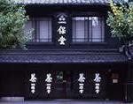 日本茶専門店の一保堂でお茶タイムを・・