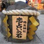 京都 地主神社「恋の石」縁結び祈願