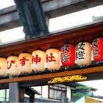 京都 恵美須神社 (初ゑびす)