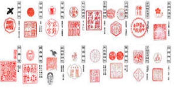京都 十六社 朱印巡り