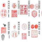 京都年始 十六社 朱印巡り  おすすめの順番