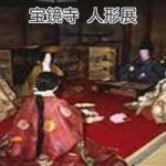 京都 宝鏡寺 春の人形展