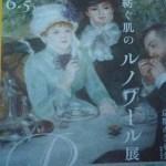 光紡ぐ肌のルノワール展 京都市美術館