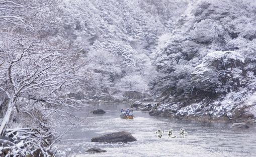 京都保津川下り 雪見舟