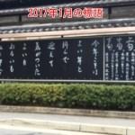 京都佛光寺の八行標語