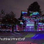 京都ライトアップ百鬼夜行高台寺