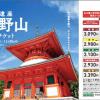 高野山①〜アクセス&日帰りコースは高野山1dayチケットがお得