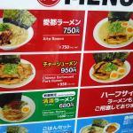 麺屋 愛都 祇園店 数量限定 清湯ラーメン
