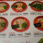 ラー麺ずんどう屋 京都三条店