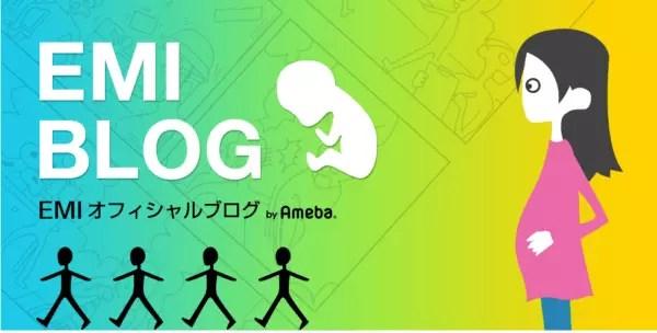 EMI 子宮の中の人たち 野口絵美 アンチ