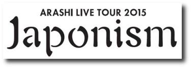 嵐の『Japonism(2015)』開催!セトリ予想&変更点は?(大阪・福岡・東京他)*ネタバレ有