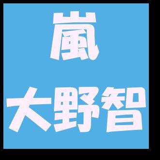 大野智が恋人夏目鈴と共演?フライデー写真で親も結婚を認める?