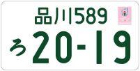 軽自動車白ナンバー
