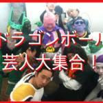 ドラゴンボール芸人大集合!